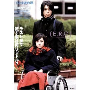 Một Lít Nước Mắt (2005) (Lồng Tiếng)