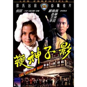 The Shadow Whip (1971) (Vietsub) - Ảo Ảnh Thần Tiên