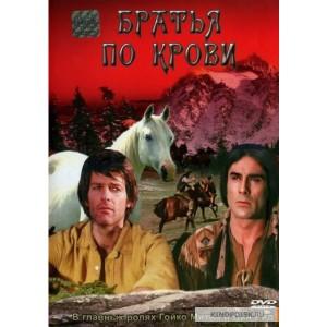 Anh Em Ruột Thịt (1971)