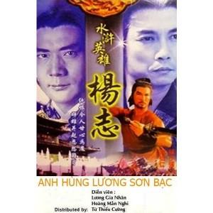 Anh Hùng Lương Sơn Bạc (1985) (Lồng Tiếng) (Bản Đẹp)