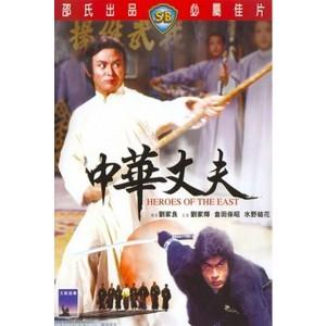 Heroes Of The East (1978) (Vietsub) - Anh Hùng Phương Đông
