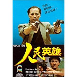 People's Hero (1987) (Vietsub) - Anh Hùng Quân Nhân