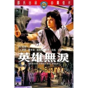Anh Hùng Vô Lệ (1980) (Vietsub)