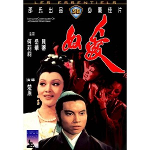 Intimate Confession Of A Chinese Courtesan (1972) (Engsub) - Ái Nô