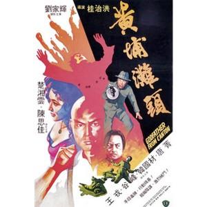 Godfather Of Canton (1982) (Vietsub) - Bố Già Quảng Châu