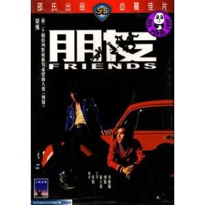 Friends (1974) (Engsub) - Bằng Hữu