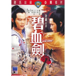 The Sword Stained With Royal Blood (1981) (Vietsub) - Bích Huyết Kiếm