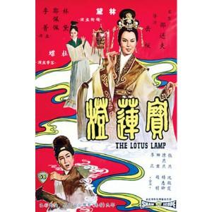 The Lotus Lamp (1965) (Engsub) - Bảo Liên Đăng