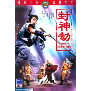 Usurpers Of The Emperors Power (1983) (Engsub) - Bảng Phong Thần