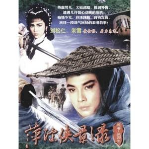 Bình Tung Hiệp Ảnh (1985) (Lồng Tiếng) (Bản Đẹp)