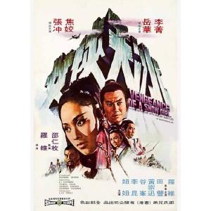 Vengeance Of A Snow Girl (1971) (Engsub) - Băng Thiên Hiệp Nữ
