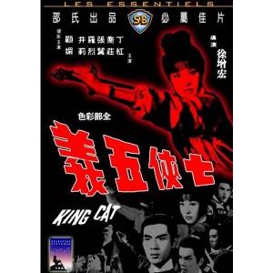 King Cat (1967) (Engsub) - Thất Hiệp Ngũ Nghĩa