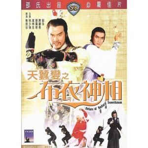 Return of the Bastard Swordsman (1984) (Vietsub) - Bố Y Thần Tướng