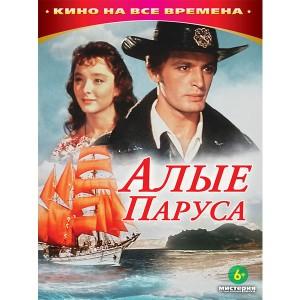Cánh Buồm Đỏ Thắm (1961) (Vietsub)