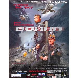 The War (2002) (Vietsub) - Cuộc Chiến