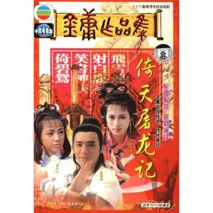 Cô Gái Đồ Long (1986) (Lồng Tiếng) (Bản Đẹp)