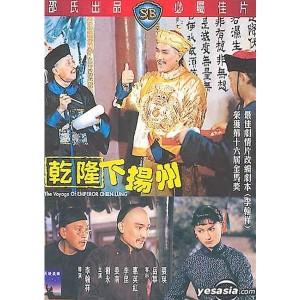 The Voyage Of Emperor Chien Lung (1978) (Vietsub) - Càn Long Du Dương Châu