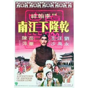 Càn Long Du Giang Nam (1977) (Vietsub)