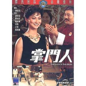 Chưởng Môn Nhân (1983) (Vietsub)
