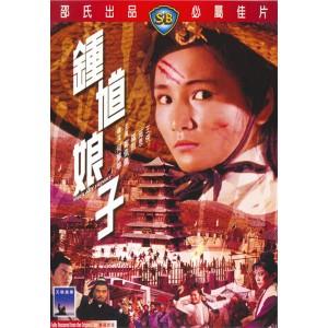The Lady Hermit (1971) (Vietsub) - Chung Quỳ Nương Tử