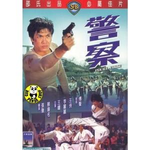 Police Force (1973) (Engsub) - Cảnh Sát Đặc Nhiệm