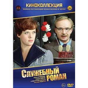 Chuyện Tình Công Sở (1977) (Vietsub)