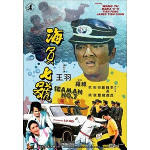 Seaman No.7 (1973) (Engsub) - Chàng Thủy Thủ Hippy