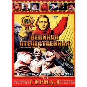 Cuộc Chiến Tranh Vệ Quốc Vĩ Đại (1978) (Vietsub)