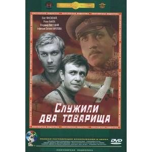 Đôi Bạn Chiến Đấu (1968) (Vietsub)