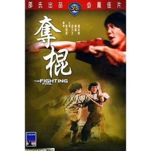 The Fighting Fool (1979) (Vietsub) - Đoạt Côn