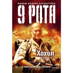 Đại Đội 9 (2005) (Thuyết Minh)