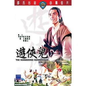 Du Hiệp Nhi (1970) (Vietsub)