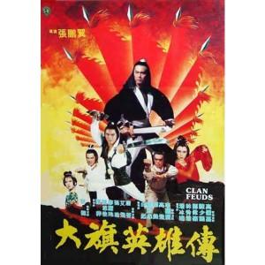 Clan Feuds (1981) (Engsub) - Đại Kỳ Anh Hùng Truyện