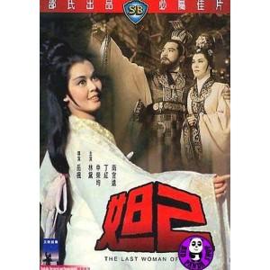 The Last Woman Of Shang (1964) (Engsub) - Đắc Kỷ Trụ Vương