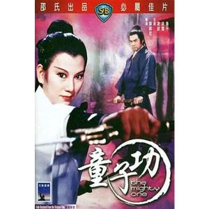 The Mighty One (1971) (Engsub) - Đồng Tử Công
