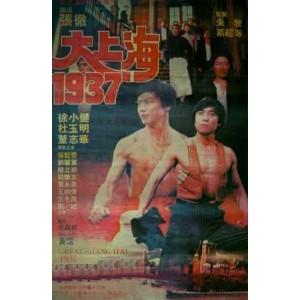Great Shanghai 1937 (1986) (Vietsub) - Đại Thượng Hải