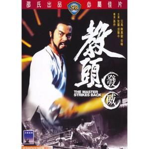 The Master Strikes Back (1985) (Vietsub) - Giáo Đầu Ra Uy