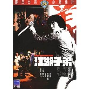 Brotherhood (1976) (Vietsub) - Giang Hồ Huynh Đệ