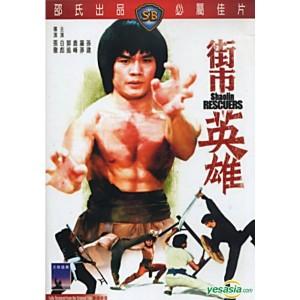 Giải Thoát Thiếu Lâm Tự (1979) (Vietsub)