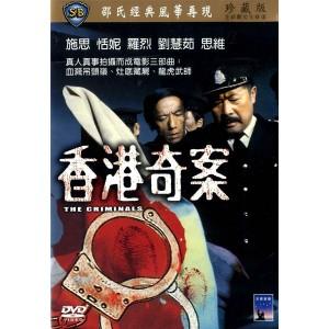The Criminals (1976) (Vietsub) - Hồng Kông Kỳ Án