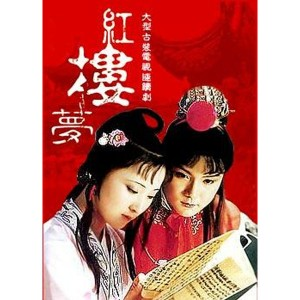 Hồng Lâu Mộng (1987) (Thuyết Minh VTV3)