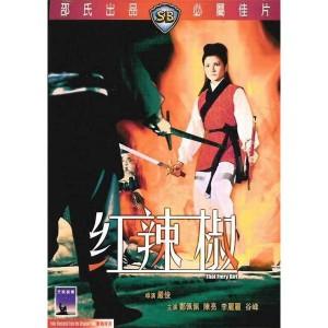 That Fiery Girl (1967) (Engsub) - Hồng Lạt Tiêu