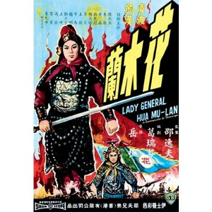 Lady General Hua Mulan (1964) (Engsub) - Hoa Mộc Lan