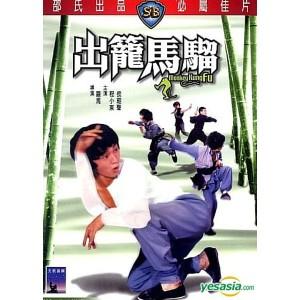 Monkey Kung Fu (1979) (Vietsub) - Hầu quyền Vô Địch