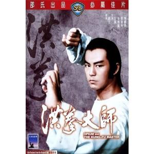 Hồng Quyền Đại Sư (1984) (Vietsub)