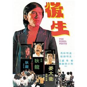 The Young Rebel (1973) (Vietsub) - Hậu Sinh