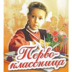 Học Sinh Lớp Một (1948) (Vietsub)