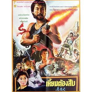 Profile In Anger (1984) (Vietsub) - Hồ Sơ Tội Ác