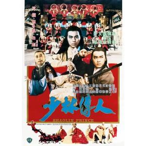 Hoàng Tử Thiếu Lâm (1982) (Vietsub)