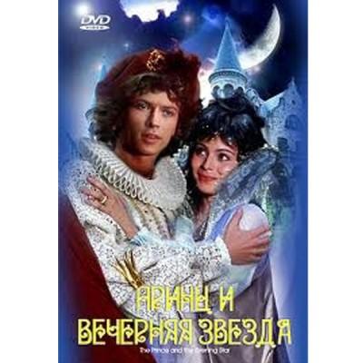 Hoàng Tử và Ngôi Sao Hôm (1980) (Vietsub)